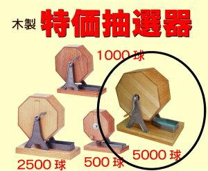 【特価木製ガラポン抽選器5000球用】