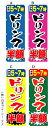 【夕方5〜7時ドリンク半額】オススメのぼり旗