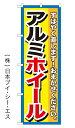 【アルミホイール】特価のぼり旗[24GNB-1499]生地:...