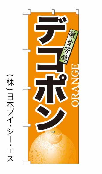 【デコポン】のぼり旗