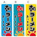 【朝ラーメン】オススメのぼり旗
