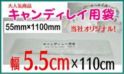 【キャンディレイ用袋100入】55×1100mm