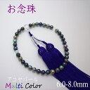 アコヤ本真珠 お念珠 婦人片手用 宗派共通 6.0-8.0mm 27cm マルチカラー