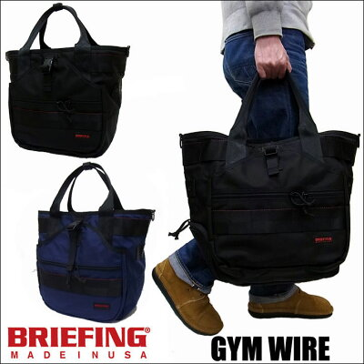 【BRIEFING】ブリーフィング!!リアルミリタリズム!!【送料無料】BRIEFING GYM WIRE 2WAYトート...