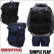 【送料無料】BRIEFING SIMPLE FLAP フラップ デイパック 全2色 リュック ブリーフィング シンプルフラップ 【日本正規品】