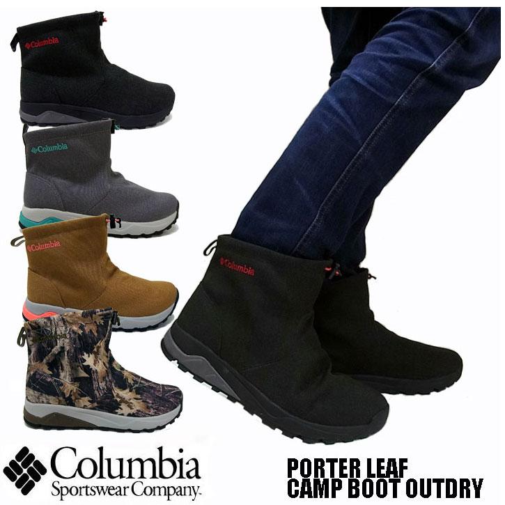 2017秋冬新作 Columbia PORTER LEAF CAMP BOOT OUTDRY 全4色 YU3902 メンズ レディース コロンビア ポーターリーフキャンプブーツ アウトドライ ショート ブーツ 撥水