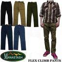 MANASTASH FLEX CLIMB PANTS 全5色 マナスタッシュ ストレッチ ナローパンツ 7166021 バンダナ付き