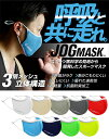 【JOG-MASK】ジョグマスク ジョギング ランニング スポーツに最適! 息苦しくないメッシュ素材 ラク呼吸 快適 熱がこもりにくい ムレにくい ジムに最適! 優れた速乾性 抗菌防臭加工 超軽量 男女兼用 スポーツメーカーが考えた通気性に優れたマスク!・・・
