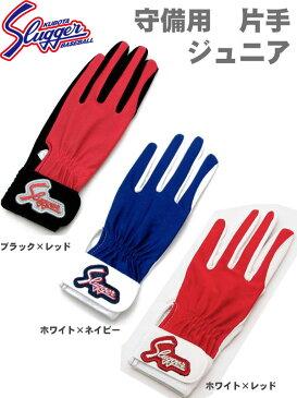 【メール便発送OK】久保田スラッガー●バッティング手袋 ジュニア 片手●S-707J