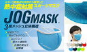 【JOG-MASK】ジョグマスク ジョギング ランニング スポーツに最適! 息苦しくないメッシュ素材 ラク呼吸 快適 熱がこもりにくい ムレにくい 優れた速乾性 抗菌防臭加工 超軽量 男女兼用 スポーツメーカーが考えた通気性に優れたマスク!・・・