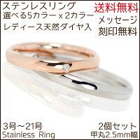 サージカルステンレス&天然ダイヤモンド2.5mm幅プレーンリング(ダイヤイン・1本レーザー刻印対応)