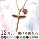 クロス ネックレス ステンレス 誕生石 十字架 3mm ピン...