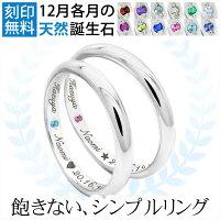 ペアリング刻印無料シルバー925送料無料天然ダイヤモンド3mm2個アニバーサリーマリッジ誕生石1号2号3号4号5号6号7号8号9号10号11号12号13号14号15号16号17号18号19号20号21号クリスマス記念日ファミリーリング友達お揃い結婚指輪