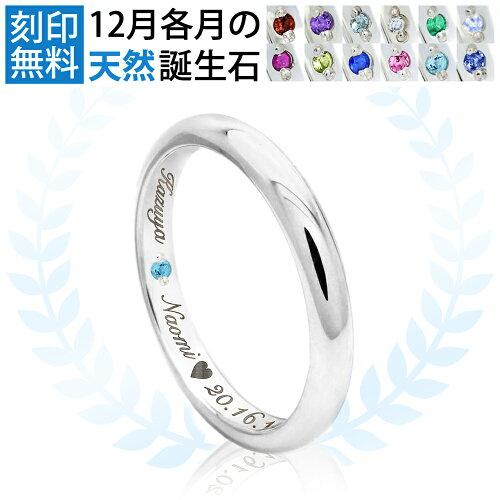 指輪 レディース メンズ ペアリング シルバー925 刻印無料 送料無料 天然ダイヤモンド 誕生石 幅3m...
