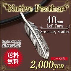 Silver925フェザーペンダントトップ/羽根/イーグルフェザー/インディアンジュエリー/40mm/左...
