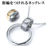 リング 指輪 メンズ レディース ペアリング 指輪 をネックレスにする 指輪ネックレス リングホルダー 送料無料 グラスホルダー ペアネックレス リング指輪をネックレスにする リング用ペンダントトップ 眼鏡 メガネ サングラス ペアリングをネックレス シルバー ピンクゴール