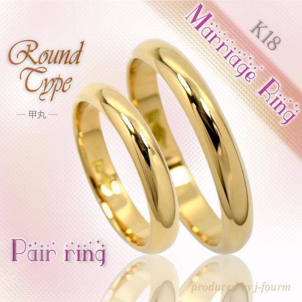 ペアリング 刻印無料 K18ゴールド結婚指輪 甲丸 シェリノンゴールド 5号 6号 7号 8号 9号 10号 11号 12号 13号 14号 15号 16号 17号 18号 19号 20号 21号 22号 23号 シンプル 2 メンズ レディース 大きいサイズ ホワイトデー お返し 可愛い おしゃれ プレゼント:ペアリングと刻印の専門店 j-fourm