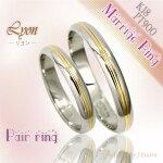 Pt900/K18(プラチナ900&18金)コンビ製・結婚指輪/ゴールドスリムライン・マリッジリング/刻印無料/2本セット