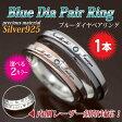 指輪 シルバー925ブルーダイヤモンドコレクション 1個 貴方に出会えて本当に嬉しい シルバーリング ペアリング 送料無料 シンプル 2 メンズ レディース 大きい サイズ 可愛い おしゃれ プレゼント ギフト 男性 女性 記念日 誕生日プレゼント 友達 お揃い