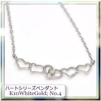 K10ホワイトゴールド/5連オープンハート/ダイヤ付/ペンダント