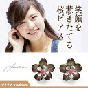 さくら桜ピアスピンクダイヤモンドプラチナpt900レディースブラックシェル...