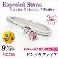 プラチナ900Pt900製ダイヤカットピンクサファイア脇石天然ダイヤツインストーンリング(9月の誕生石内側レーザー刻印無料)