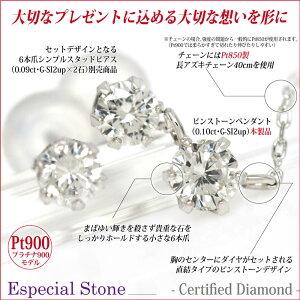 プラチナ900Pt900製0.10ctGカラーSI2ダイヤモンドピンストーンペンダント
