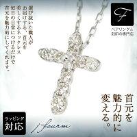 プラチナ900Pt900製0.20ctダイヤモンドクロス十字架スイート10ペンダント