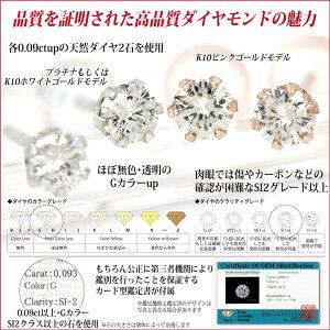 K10ホワイトゴールドK10WG製トータル0.18ctGカラーSI2ダイヤモンド6本爪スタッドピアス(カード型鑑定書付)