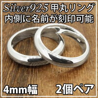 Silver925/�ôݥ��/����С����/��¦���̵��/(�͡������쥵���ӥ�)2�ܥ��åȥڥ����/4mm��ڴ�ָ���ݥ����10�ܡۡ�auktn_fs�ۡ�10P24Nov11��