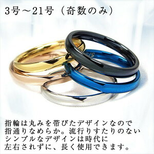 指輪レディースメンズペアリングステンレス刻印可能1個2.5mm甲丸ピンクゴールドイエローシルバーブルーブラック3号5号7号9号11号13号15号17号19号21号クリスマス男性記念日シンプル華奢