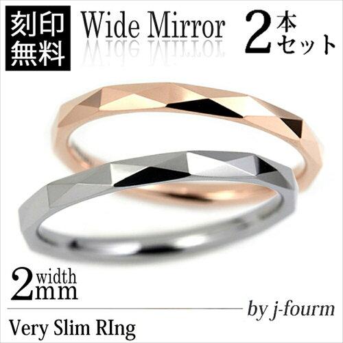 ペアリング 刻印無料 タングステン 指輪 スリム2mm 幅 ダイアゴナルカット 2個 選べる2カラー 送料...