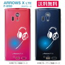 【ARROWS X LTEケース】【F-05D】【docomo】【カバー】【スマホケース】【クリアケース】【ヘッドホン】 ar05d-06-ca0002