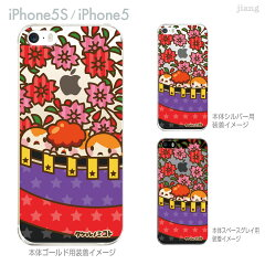 iPhone5sカバー iPhone5カバー スマホカバー スマートフォン【iPhone5s】【iPhone5】【Clear Ar...