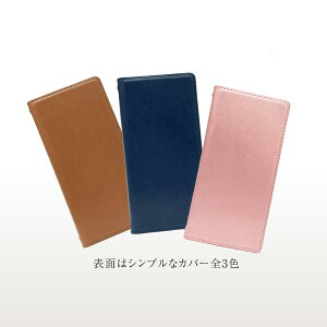 手帳型ケース
