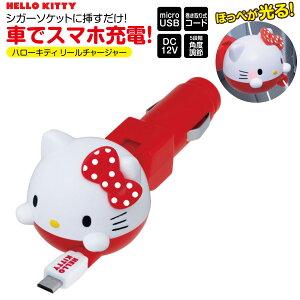 ハローキティ セイワ カーチャージャー シガーソケット USB microUSB リールチャージャー キティ 車載用 車 車載 充電器 チャージャー USBカーチャージャー 1A 防災グッズ スマホ タブレット android car-kitty