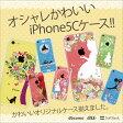 【iPhone5c】【iPhone5cケース】【docomo au SoftBank】【ケース】【カバー】【スマホケース】【ディズニー】【白雪姫】【アリス】 kawaii-ip5c