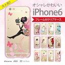 iPhone6 4.7 inch フレーム付 ケース カバー Clear Arts スマホケース iPhone アイフォン6 クリアケース クリアカバー オシャレ かわいい イラスト 白雪姫 アリス 着せ替え 96-ip6-f001