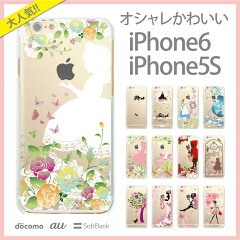 iPhone6 Plus 4.7 5.5 iPhone5s iPhone5 iPhone5c スマホケース ケース カバー クリアケース ハードケース 送料無料 かわいい 白雪姫 アリス se01