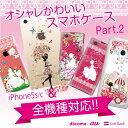 全機種対応 iPhone6 iPhone5s Xperia SO-04F SO-03F SO-02F SO-01F SO-04E SO-02E SOL25 SOL23 AQUOS PHONE ARROWS ケース カバー スマホケース クリアケース ハードケース かわいい 白雪姫 アリス 着せ替え 01-zen-kawaii02