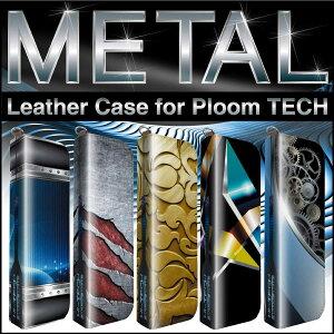 プルームテック ケース プルームテックケース プルームテック ストラップ シール カバー レザーケース コンパクト 本体 Ploom Tech ケース ploomtech ケース ploomtechシール 電子タバコ メタル pt06-01