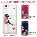 【AQUOS PHONE ZETA SH-01F】【sh01f】【イグ...