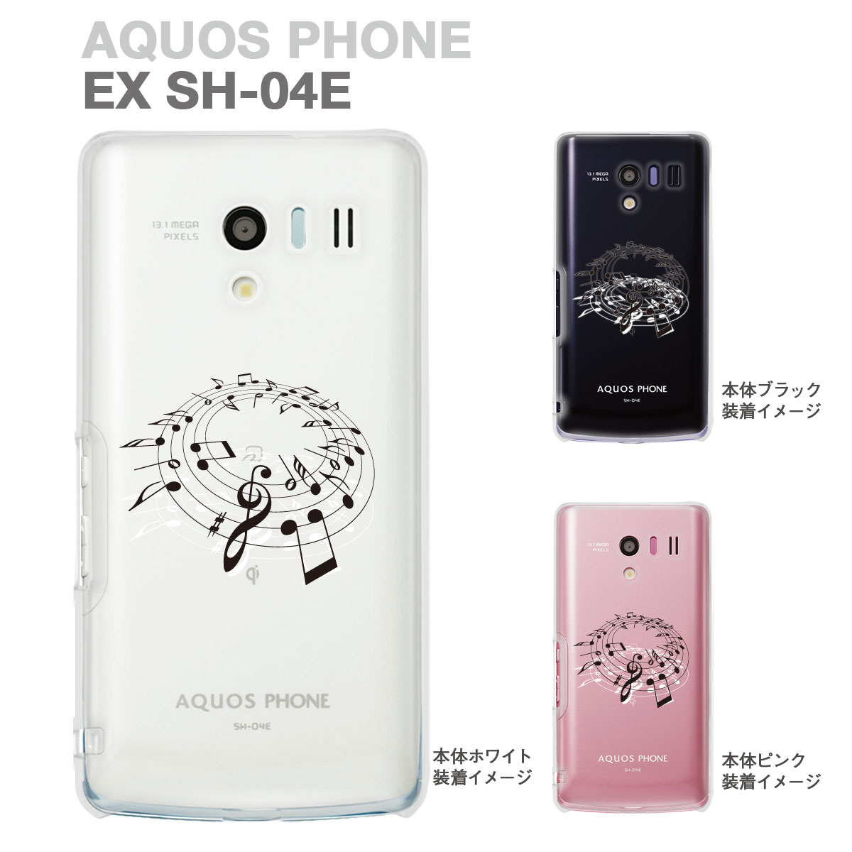 スマートフォン・携帯電話用アクセサリー, ケース・カバー AQUOS PHONE EX SH-04EIGZO 09-sh04e-mu0004