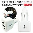 カーチャージャー シガーソケット USB 急速充電 3ポート 4.8A...