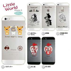 iPhone5ケース【LittleWorld】