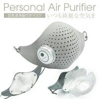 空気清浄機 マスクイオン発生機 携帯 空気清浄機 花粉対策 air-p2