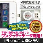 iPhone USBメモリ 32GB メモリ MFI認証取得 USB iPhoneX iPhone8 iPhone7 iPhone6 iDiskk idrive-32gb