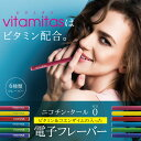 【送料無料】 メール便 ビタミン 電子タバコ フレーバー リキッド 電子たばこ vitamitas ビタミタス 使い捨てタイプ vita