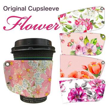 カップスリーブ レザー カフェ カップ スリーブ コップ スリーブ コーヒー カップホルダー 紙コップホルダー おしゃれ かわいい ホルダー 革 花柄 cs-008