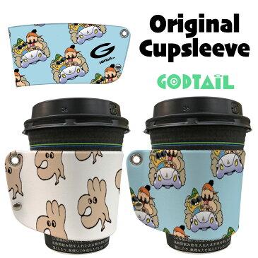 カップスリーブ レザー カフェ カップ スリーブ コップ スリーブ コーヒー カップホルダー 紙コップホルダー おしゃれ かわいい ホルダー 革 GODTAIL cs-010
